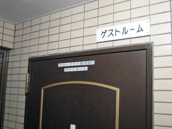 ゲストルーム(1F) 2015年4月1日撮影
