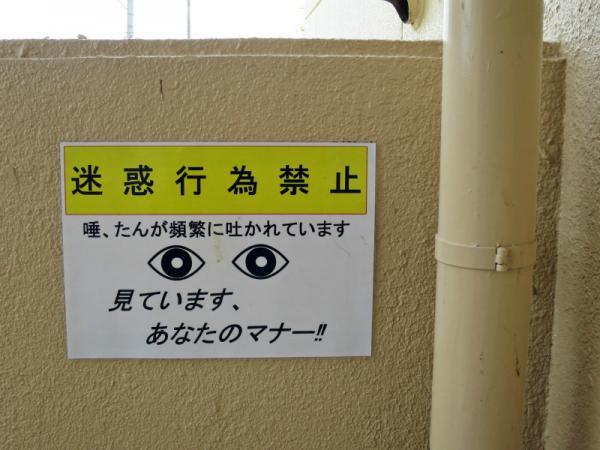 警告看板( 東側1F~2F踊り場) 2015年4月12日撮影