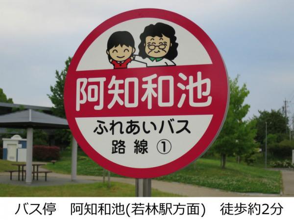 バス停 阿知和池(若林駅方面) 2015年5月5日撮影