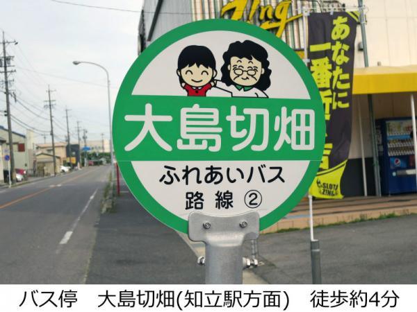 バス停 大島切畑(知立駅方面) 2015年5月6日撮影
