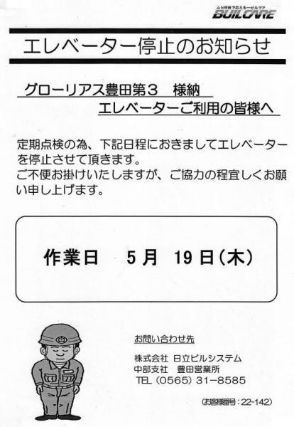 エレベーター定期点検案内(2016年5月度/日立ビルシステム)