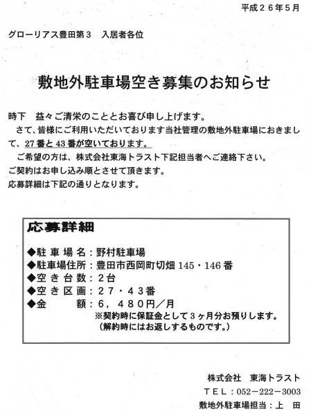 敷地外駐車場 利用者募集(2014年5月掲示/東海トラスト)