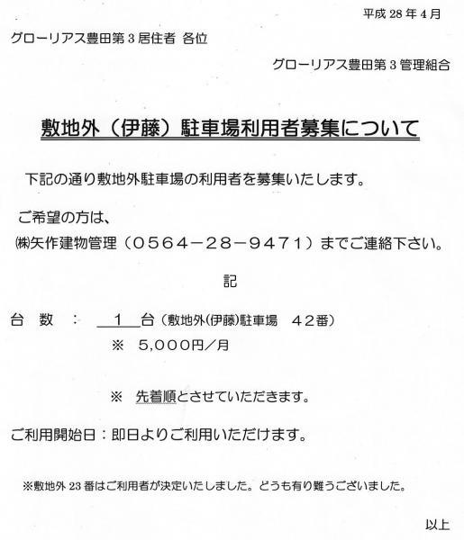 敷地外駐車場 利用者募集(2016年4月掲示/矢作建物管理)