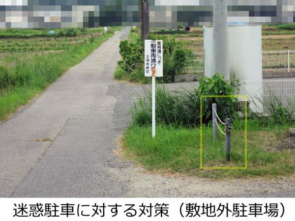 迷惑駐車に対する対策(マンション東側敷地外駐車場/矢作建物管理)