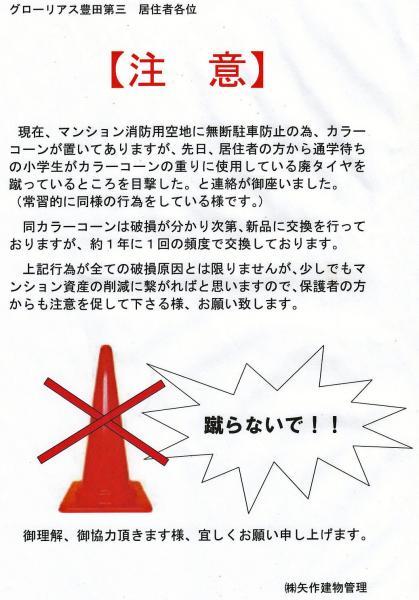迷惑行為に関する注意喚起(2015年4月掲示/矢作建物管理)
