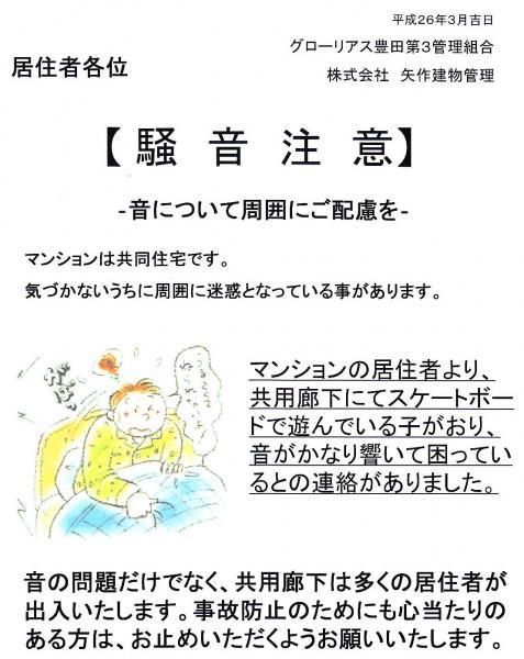 騒音トラブルに関する注意喚起(2014年3月掲示/矢作建物管理)