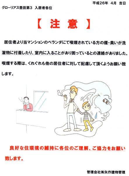 喫煙トラブルに関する注意喚起(2014年4月掲示/矢作建物管理)