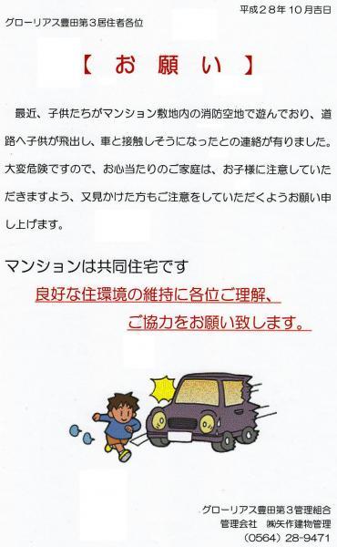 子供の飛び出しに関する注意喚起(2016年10月掲示/矢作建物管理)