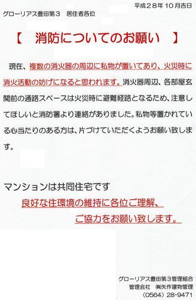 消火活動に関する注意喚起(2016年10月掲示/矢作建物管理)