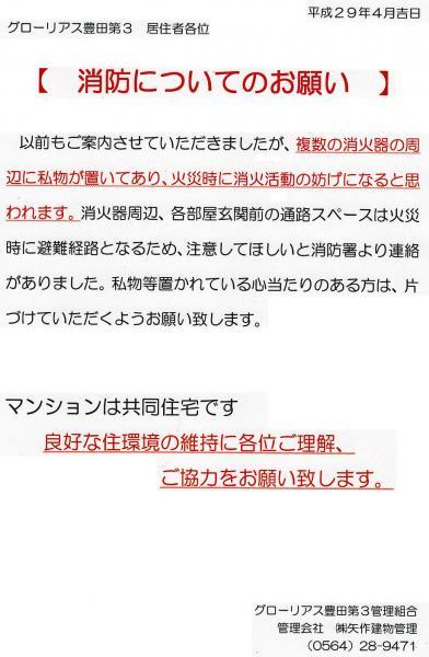 消防活動に関する注意喚起(2017年4月掲示/矢作建物管理)