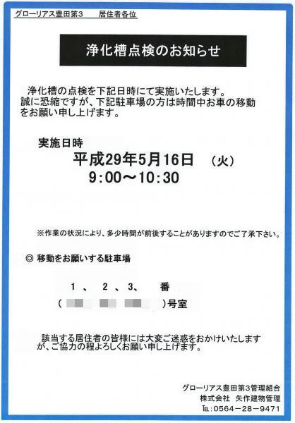 浄化槽点検のお知らせ(年4回実施/矢作建物管理)