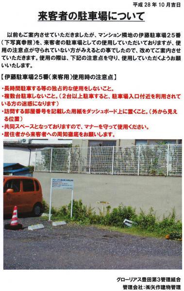 来客用駐車場利用に関する注意喚起(2016年10月掲示/矢作建物管理)