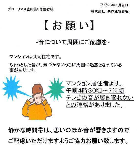 騒音トラブルに関する注意喚起(2014年1月掲示/矢作建物管理)