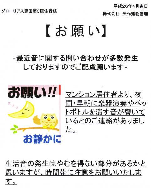 騒音トラブルに関する注意喚起(2014年4月掲示/矢作建物管理)
