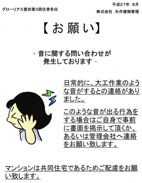 騒音トラブルに関する注意喚起(2015年8月掲示/矢作建物管理)