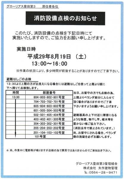 消防設備点検のお知らせ(年2回実施/矢作建物管理)