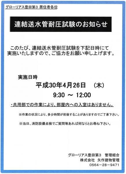 連結送水管耐圧試験のお知らせ(3年に1回実施/費用118,800円)