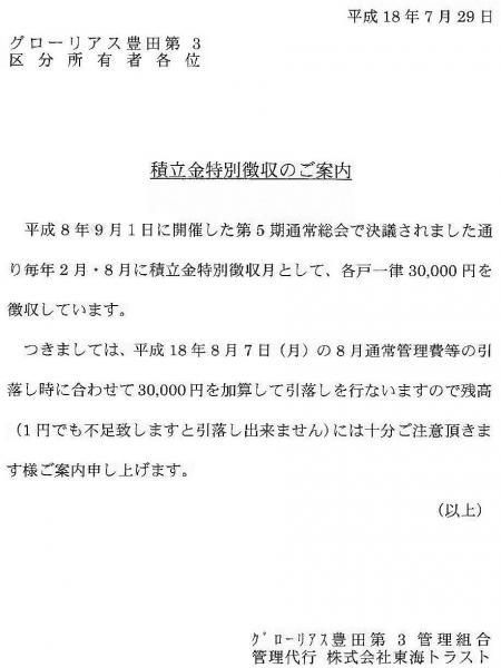 積立金特別徴収のご案内(2006年7月29日配布/東海トラスト)