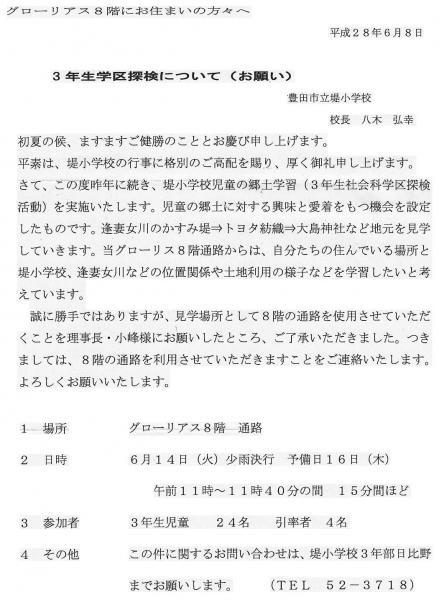 3年生学区探検について(2016年6月14日実施/豊田市立堤小学校)