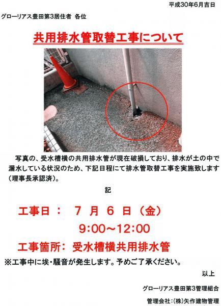 共用排水管取替工事(2018年7月6日実施/矢作建物管理)