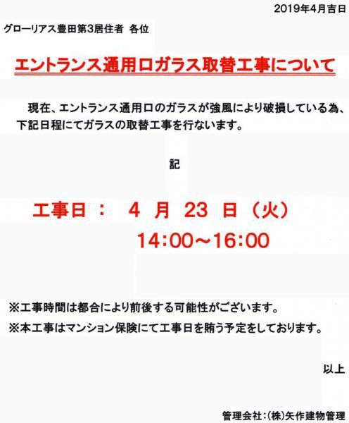 エントランス通用口ガラス取替工事(2019年4月23日実施/矢作建物管理)