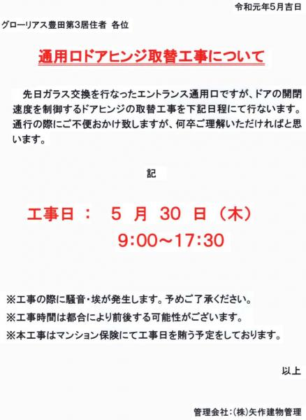 通用口ドアヒンジ取替工事(2019年5月30日実施/矢作建物管理)