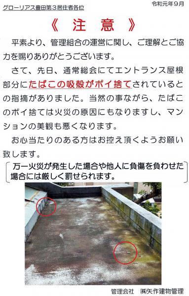 たばこのポイ捨てに対する注意喚起(2019年9月4日掲示/矢作建物管理)