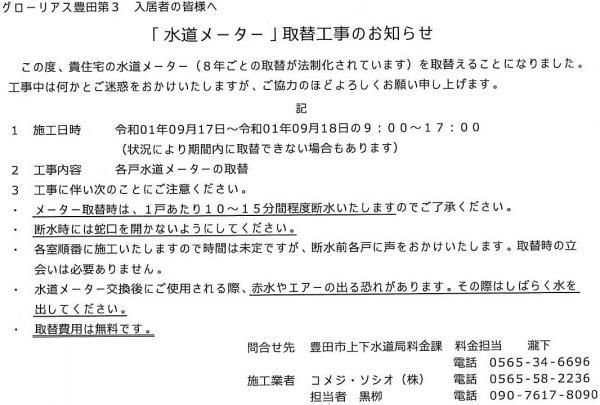 水道メーター取替工事のお知らせ(2019年9月17日~18日実施/豊田市上下水道局)