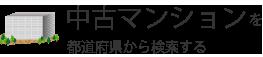 物件データベース・口コミ・価格履歴を都道府県から検索する