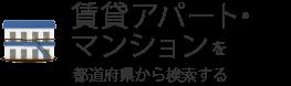 賃貸を都道府県から検索する