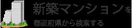 新築マンションを都道府県から検索する
