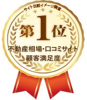 不動産相場・口コミサイト|顧客満足度第1位