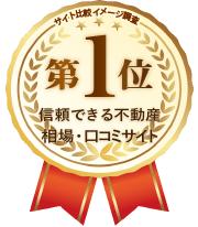 信頼できる不動産相場・口コミサイト第1位