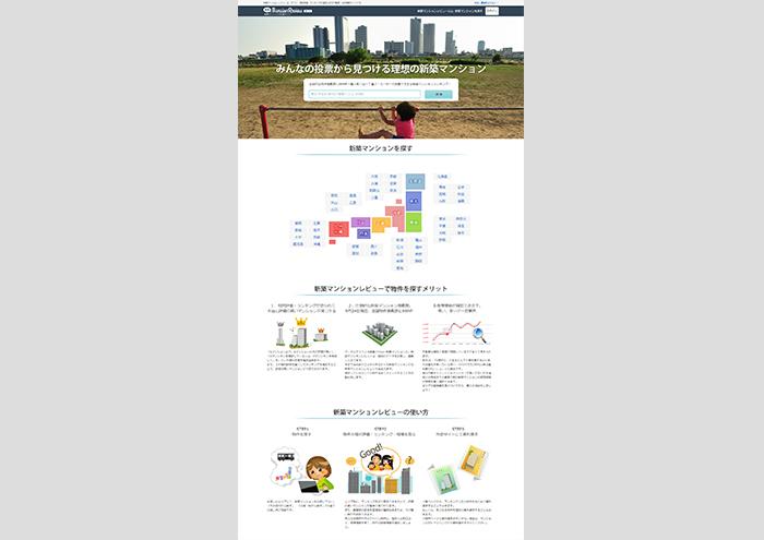 マンション情報サイト「マンションレビュー」 新築マンション版を2014年9月25日にリリース!