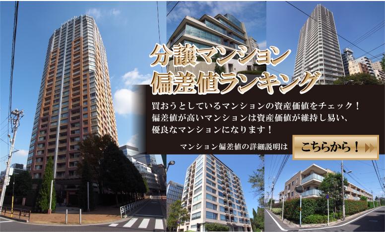 マンション情報サイト「マンションレビュー」 東京23区の中古マンションの資産価値のランキングを公開