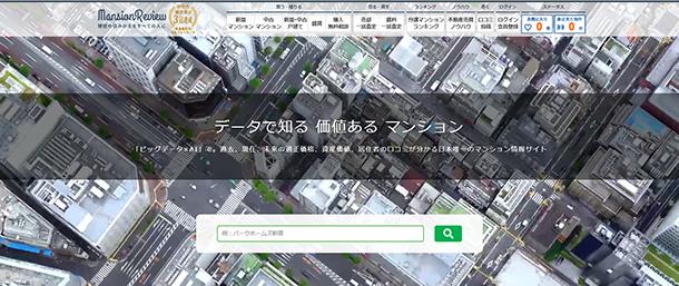 「マンションレビュー」のデータで見る「都心6区のマンション相場変遷10年」第1弾として、都心3区+渋谷区でのランキングを発表~騰落率トップ「千代田区麹町」のマンション坪単価は10年で2倍以上に!