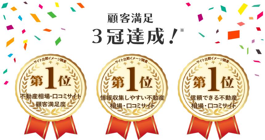 顧客満足 3冠達成